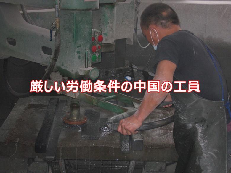 厳しい労働条件下で働く中国の石材加工工場の工員