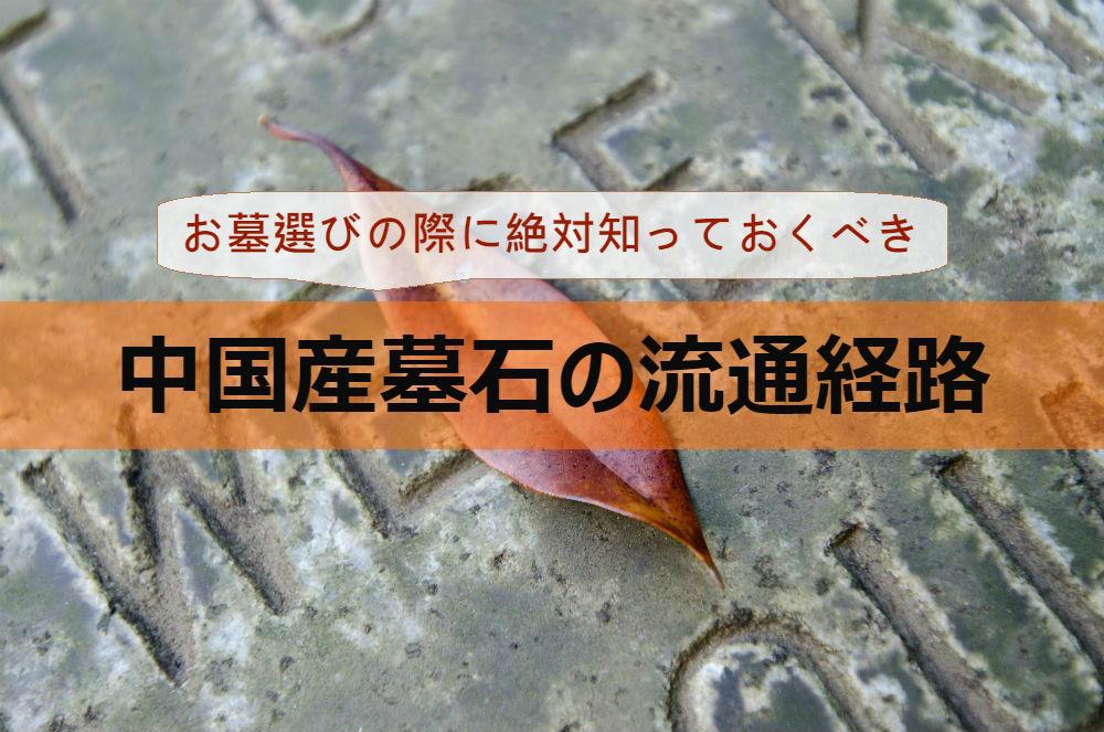 お墓選びの際に絶対知っておくべき中国産墓石の流通経路