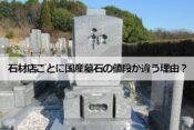 石材店ごとに国産墓石の値段が違う理由?