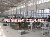 過酷な労働条件が生み出した中国産墓石の「ごまかし加工」