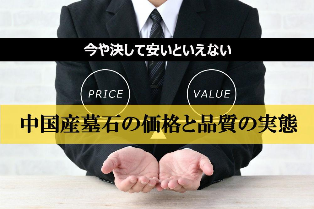 今や決して安いといえない中国産墓石の価格と品質の実態