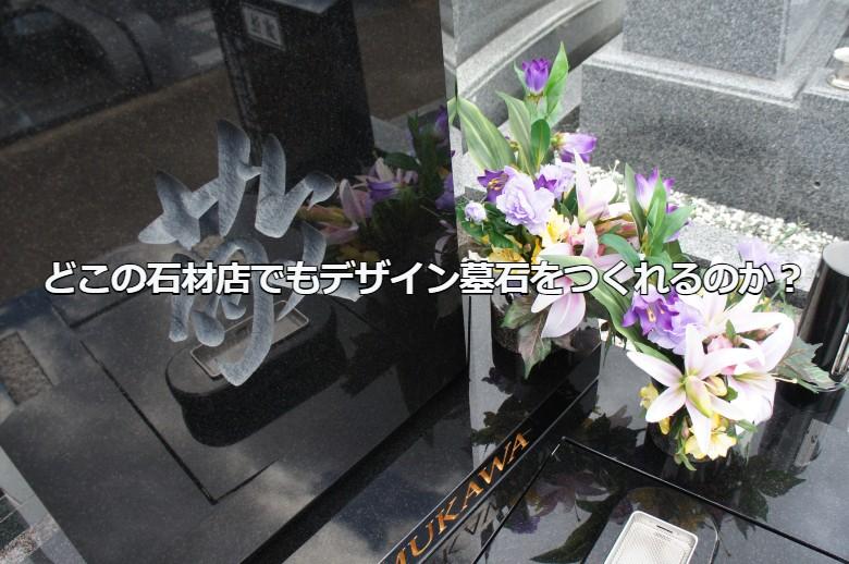 どこの石材店でもデザイン墓石をつくれるのか?