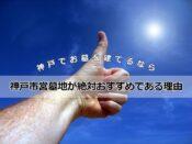 神戸でお墓を建てるなら神戸市営墓地が絶対おすすめである理由