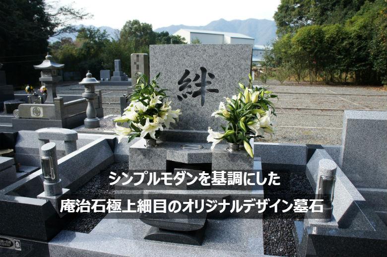 シンプルモダンを基調にした「庵治石極上細目」のオリジナルデザイン墓石
