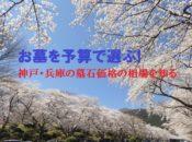 お墓を予算で選ぶ!神戸・兵庫の墓石価格の相場を知る