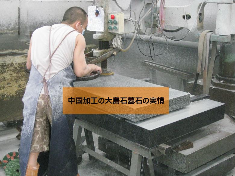 中国加工の大島石墓石の実情