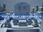関西人ナンバー1の国産墓石「大島石」でお墓を建てる際の石材店の選び方