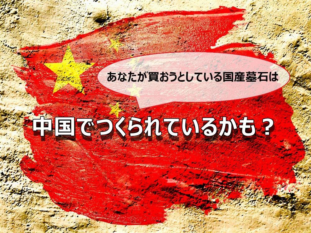 あなたが買おうとしている国産墓石は中国でつくられているかも?