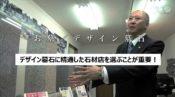 神戸・兵庫には数多くの石材店があるが、デザイン墓石に精通した石材店を選ぶ