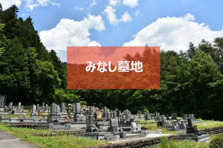 みなし墓地