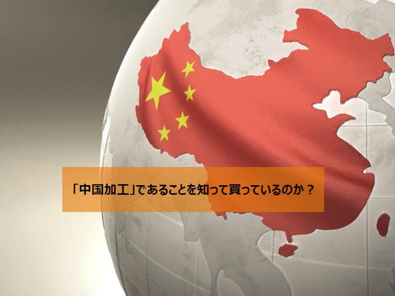 消費者は「中国加工」であることを知って買っているのか?
