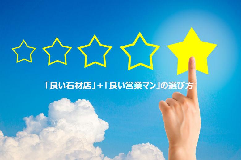 「良い石材店」+「良い営業マン」の選び方