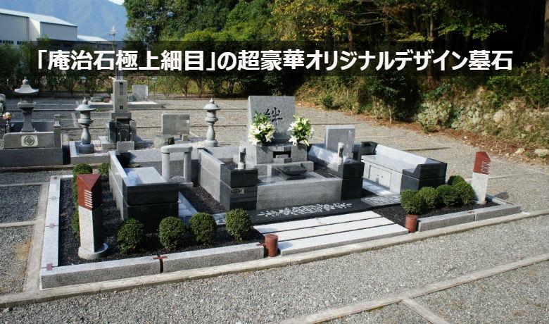 「庵治石極上細目」の超豪華オリジナルデザイン墓石