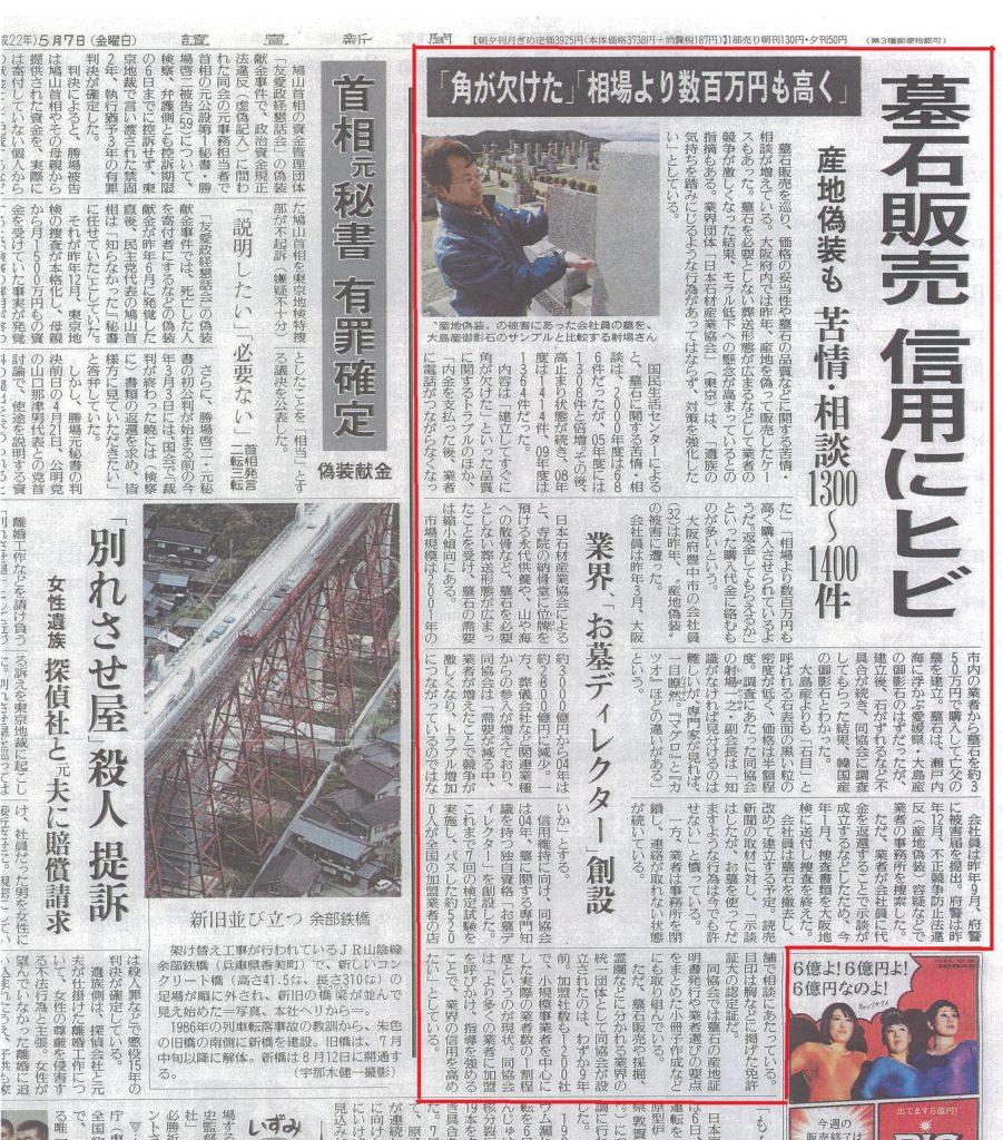 「讀賣新聞」2010年(平成22年)5月7日号