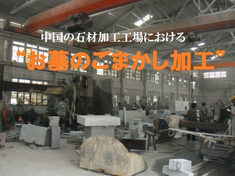 """中国の石材加工工場における""""お墓のごまかし加工"""""""