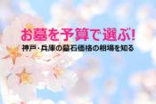 お墓を予算で選ぶ!神戸・兵庫の墓石価格の相場を知る.