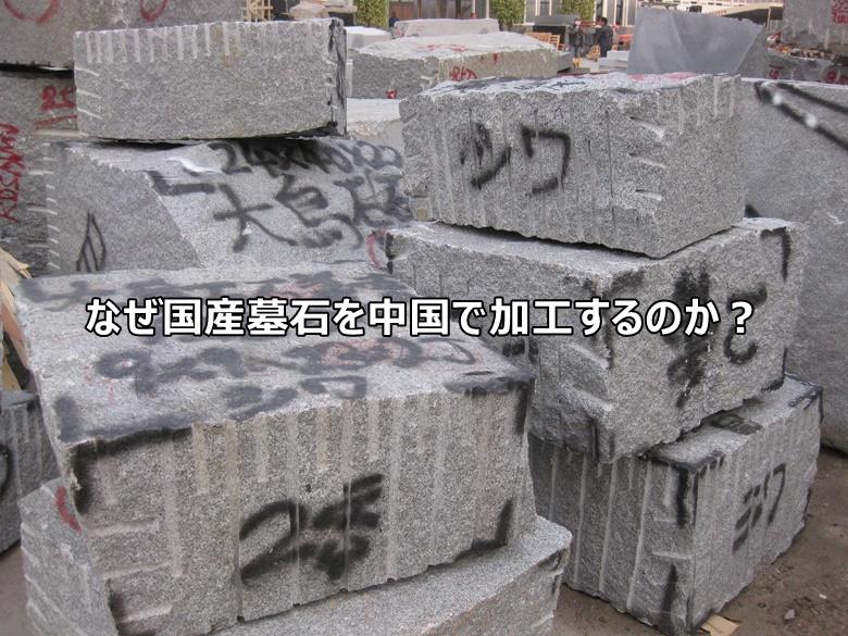 そもそもなぜ国産墓石を中国で加工するのか?