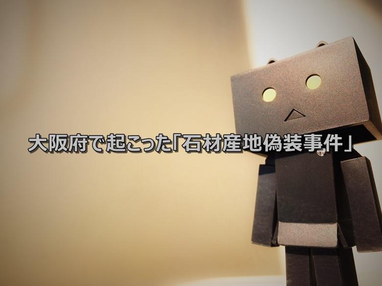 大阪府の霊園で発生した「石材産地偽装事件」