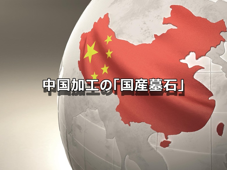 中国加工の「国産墓石」