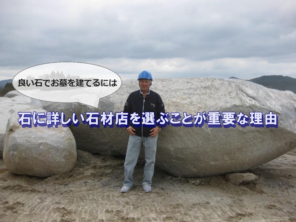 良い石でお墓を建てるには石に詳しい石材店を選ぶことが重要な理由