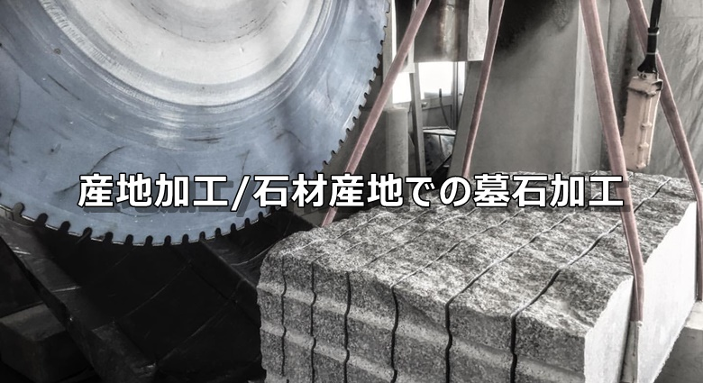 産地加工・石材産地での墓石加工