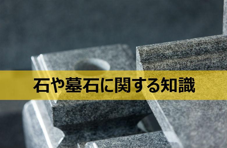 石や墓石の構造・施工に詳しい石材店を選ぶ