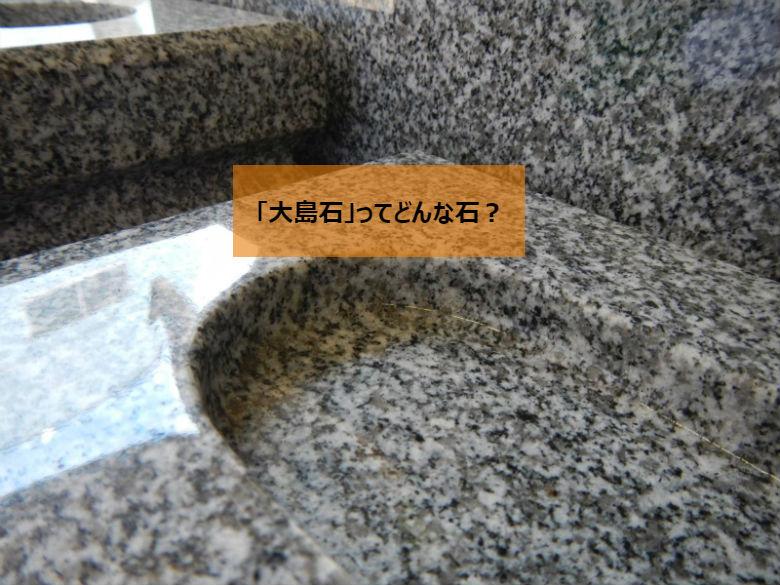 「大島石」ってどんな石?