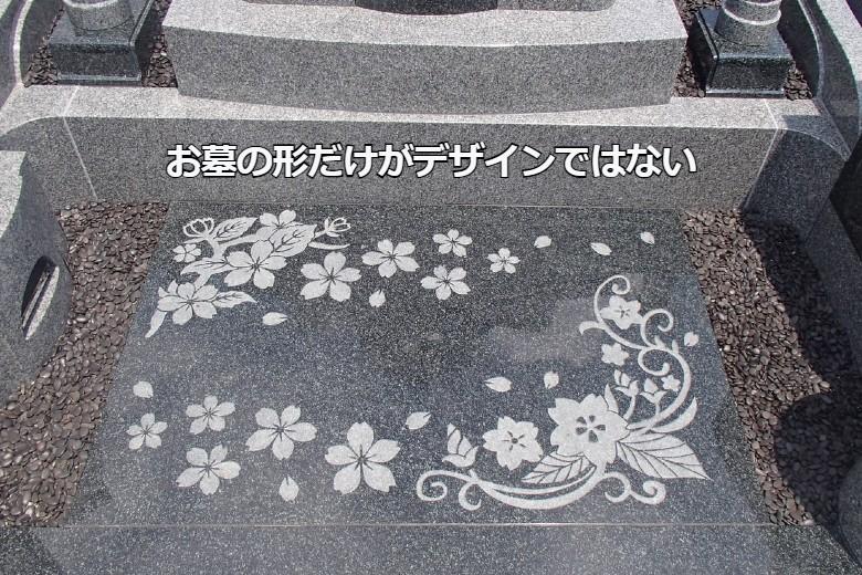 お墓の形だけがデザインではない