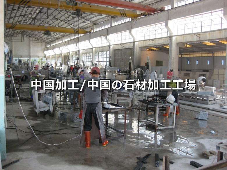中国加工・中国の石材加工工場でつくられる墓石