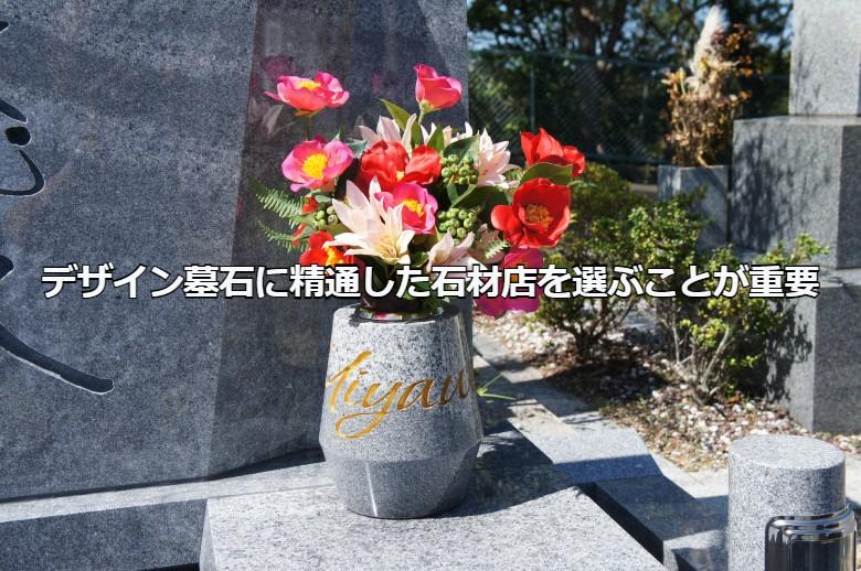 デザイン墓石に精通した石材店を選ぶことが重要