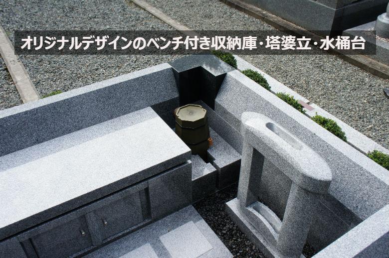 オリジナルデザインのベンチ付き収納庫・塔婆立・水桶台