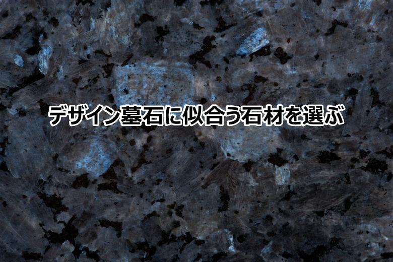 デザイン墓石に似合う石材を選ぶ