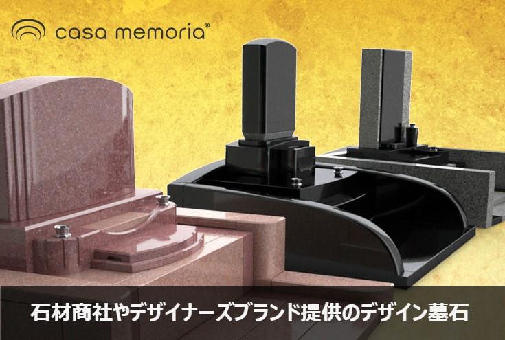 石材商社やデザイナーズブランド提供のデザイン墓石