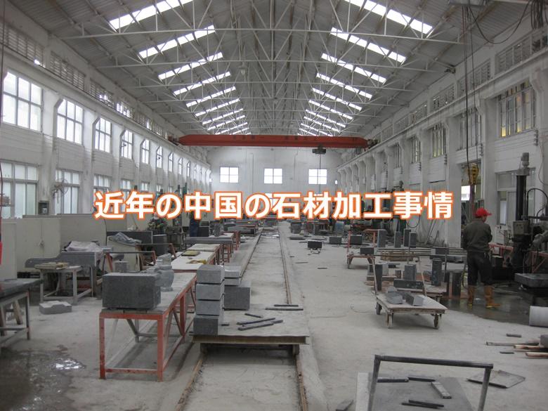 近年の中国の石材加工事情