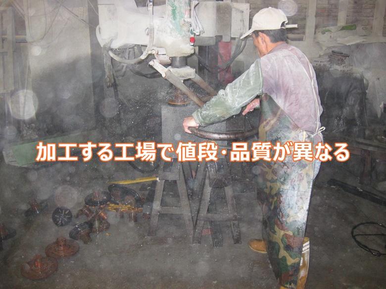 加工する工場によって値段・品質が大きく異なる