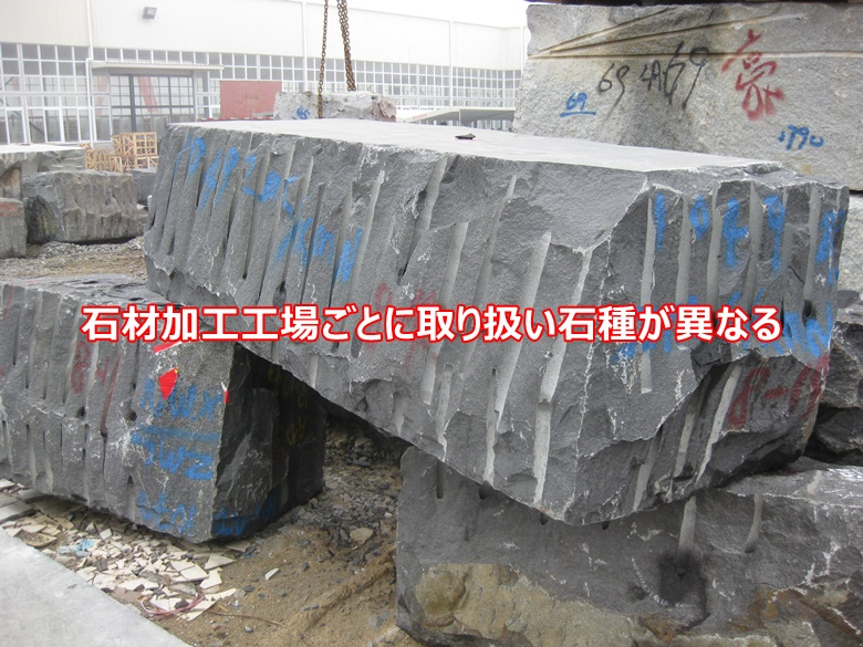 中国の石材加工工場ごとに取り扱い石種が異なる