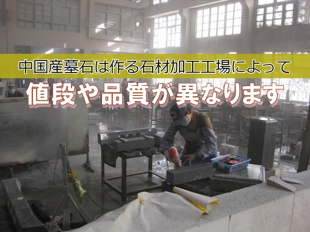 中国産墓石は作る石材加工工場によって値段や品質が異なります