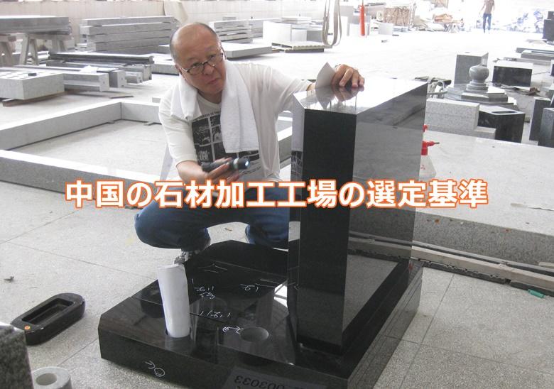 中国の石材加工工場の選定基準