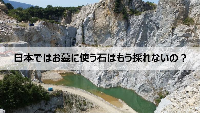 日本ではお墓に使う石はもう採れないの?