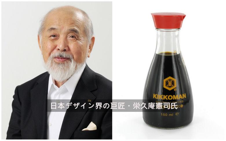 日本デザイン界の巨匠・栄久庵憲司氏