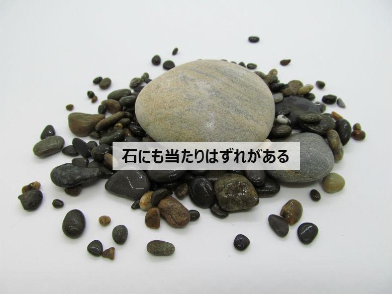 いい石でも当たりはずれがあるということを知っておくべき