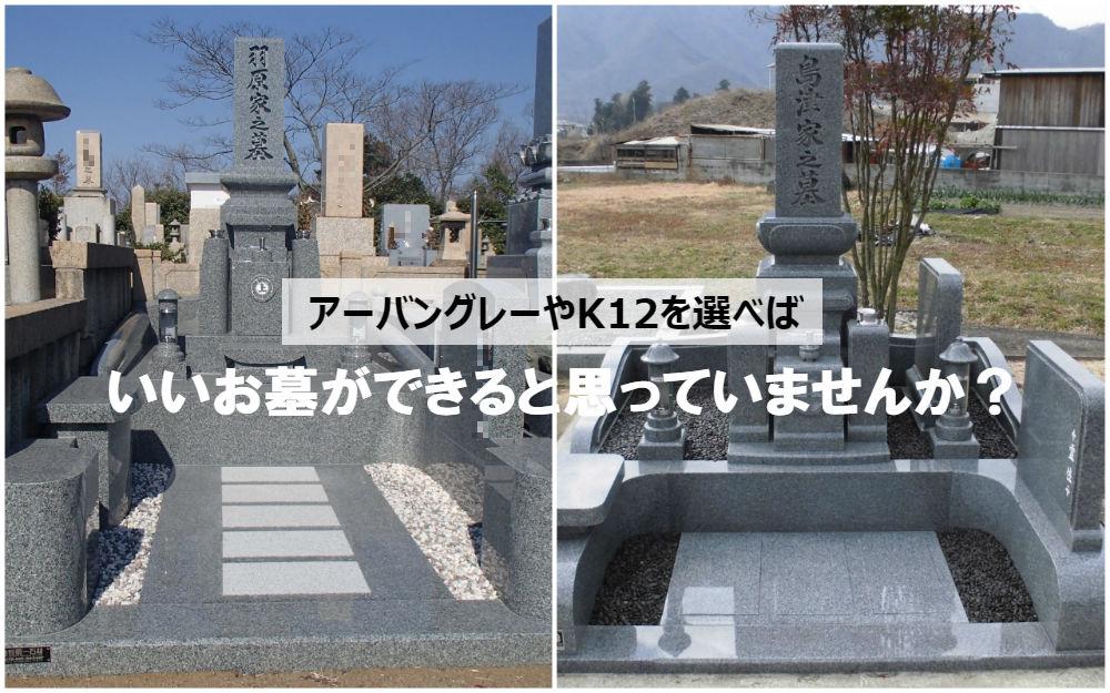 アーバングレーやK12を選べばいいお墓ができると思っていませんか?