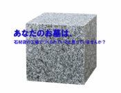 あなたのお墓は石材店の工場でつくられていると思っていませんか?
