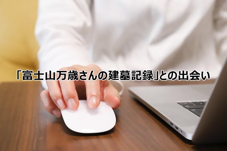 「富士山万歳さんの建墓記録」との出会い