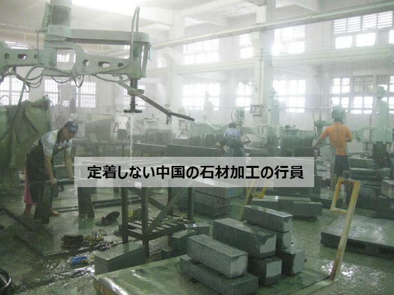 定着しない中国の石材加工の行員