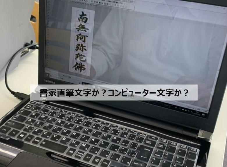 書家直筆文字か?コンピューター文字か?