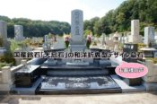 国産銘石「大島石」の和洋折衷型デザイン墓石【お客様の声・口コミ】