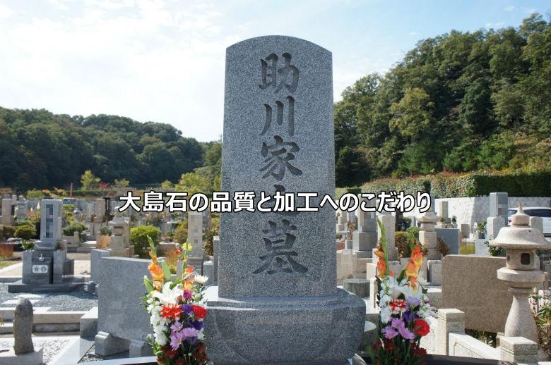 大島石の品質と加工へのこだわり