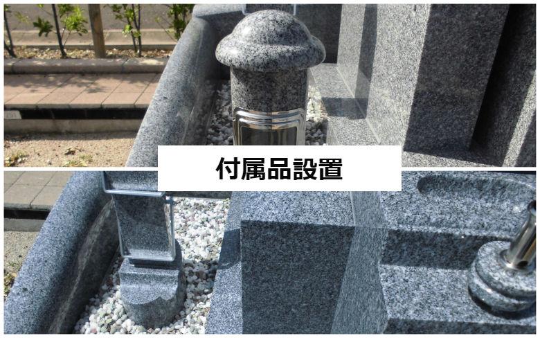 墓石付属品設置