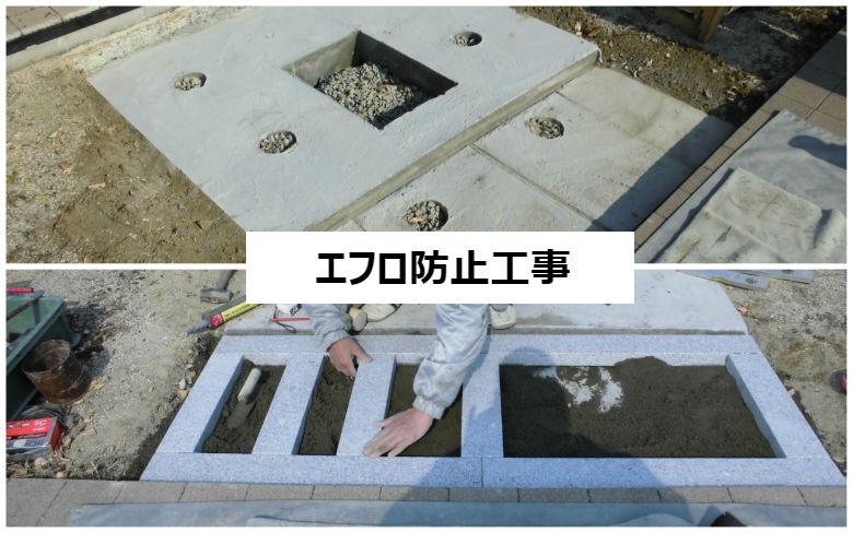 お墓のエフロ防止工事